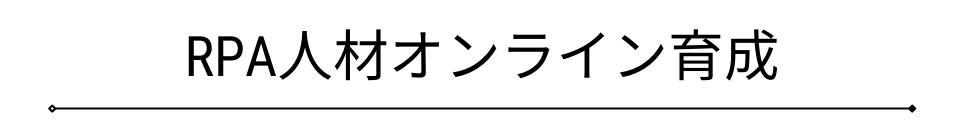 RPA人材オンライン育成
